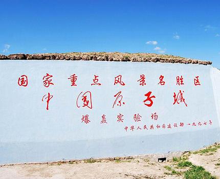 青海湖+原子城+祁连二日游