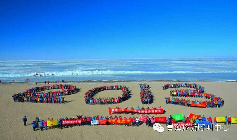 """""""2020-爱你爱你""""青海湖千人徒步迎新年"""
