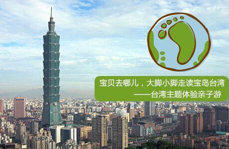 宝岛印象-----台湾环岛快乐体验交流之旅