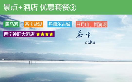【景+酒】茶卡盐湖环湖两日游