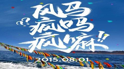 《2015风马音乐节》攻略