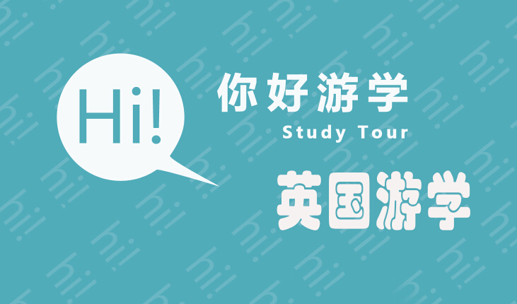 【Study Tour】英国游学