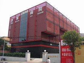 山东省美术馆
